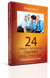 24 самые губительные ошибки БИЗНЕС-ПРЕЗЕНТАЦИИ
